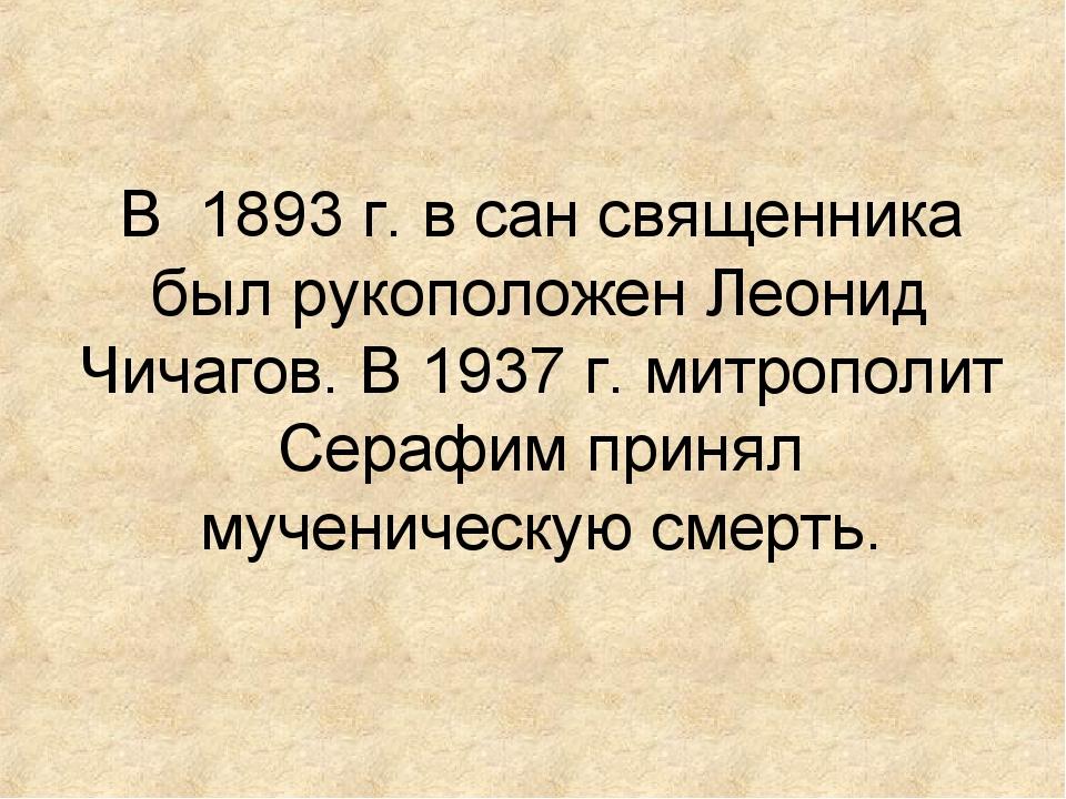 В 1893 г. в сан священника был рукоположен Леонид Чичагов. В 1937 г. митропол...