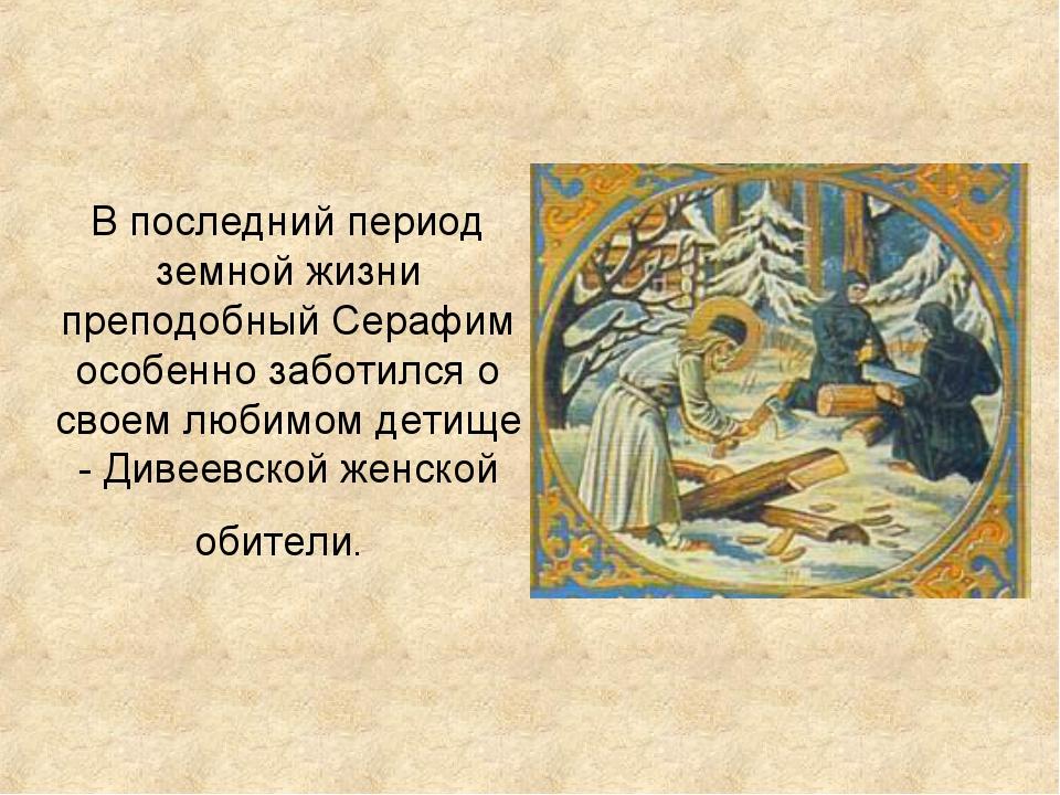 В последний период земной жизни преподобный Серафим особенно заботился о свое...