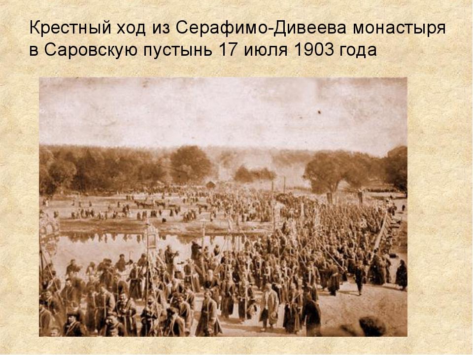 Крестный ход из Серафимо-Дивеева монастыря в Саровскую пустынь 17 июля 1903 г...
