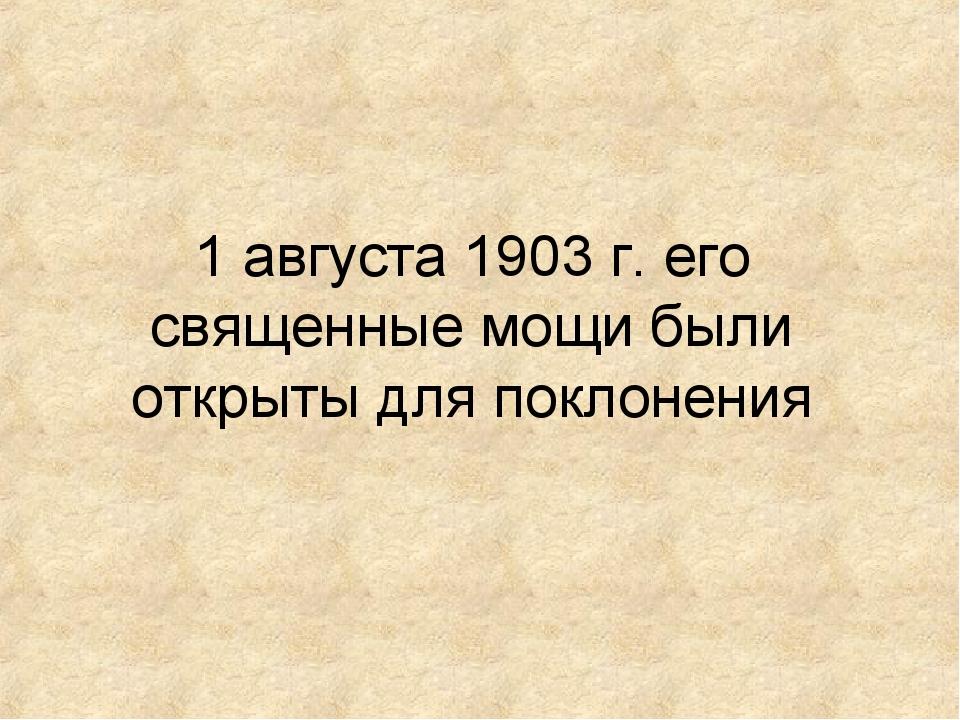 1 августа 1903 г. его священные мощи были открыты для поклонения