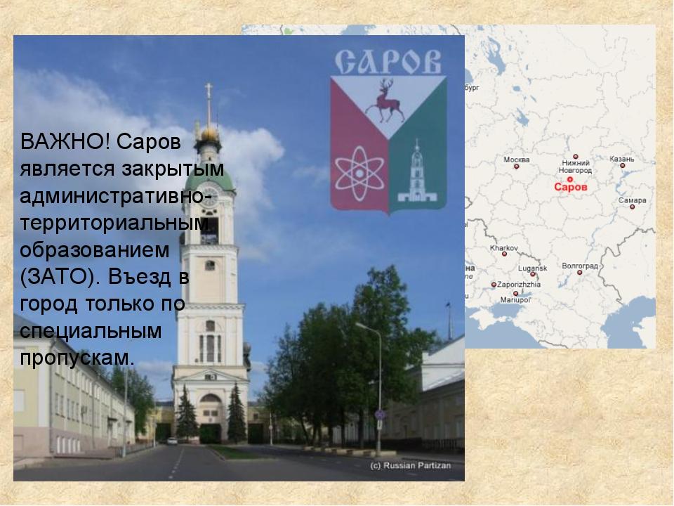 ВАЖНО! Саров является закрытым административно-территориальным образованием (...