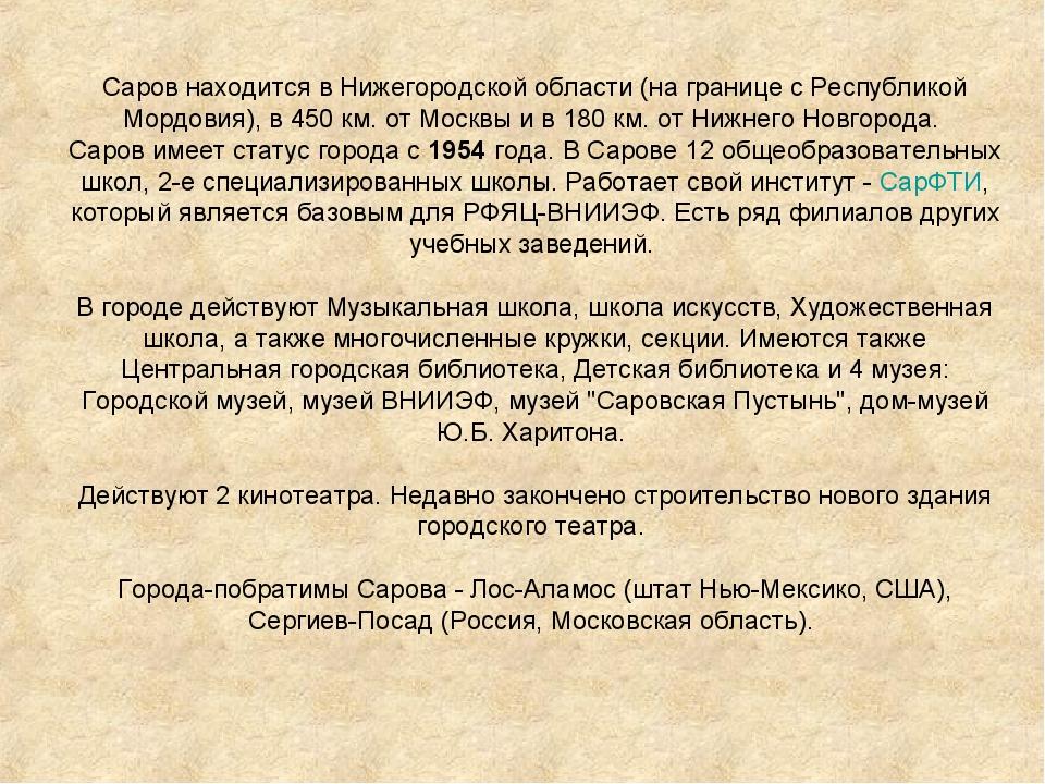 Саров находится в Нижегородской области (на границе с Республикой Мордовия),...