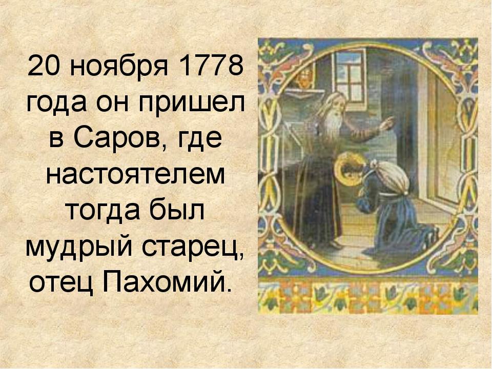 20 ноября 1778 года он пришел в Саров, где настоятелем тогда был мудрый старе...