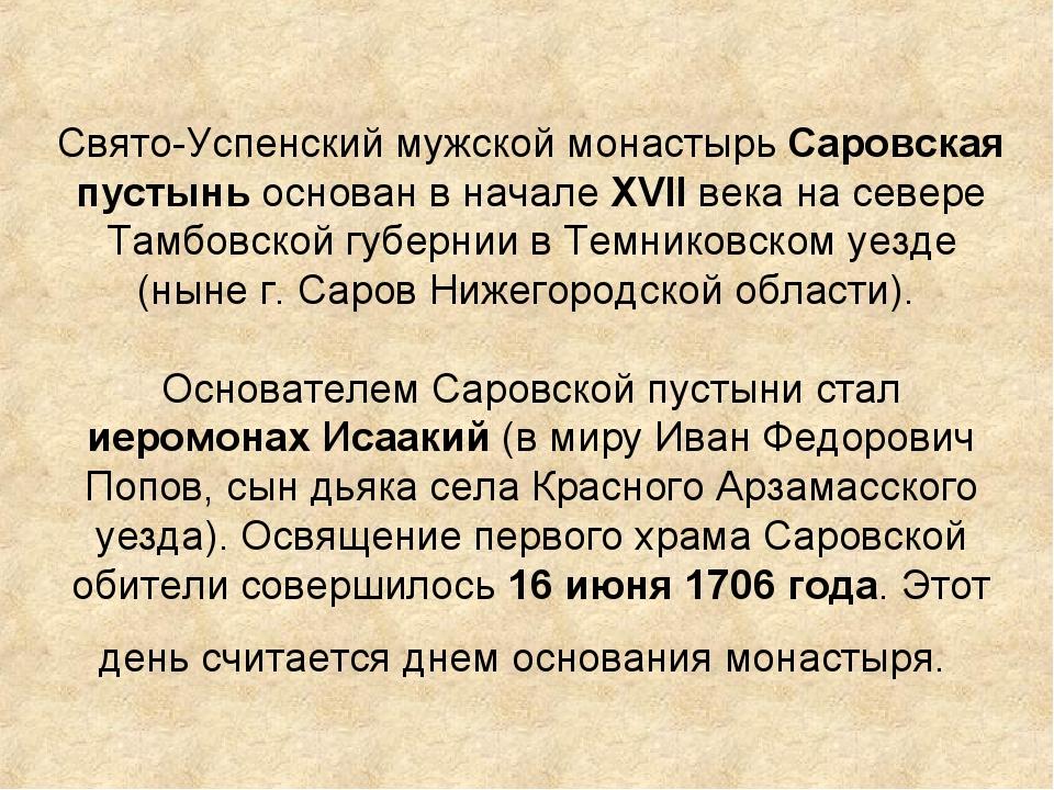 Свято-Успенский мужской монастырь Саровская пустынь основан в начале XVII век...