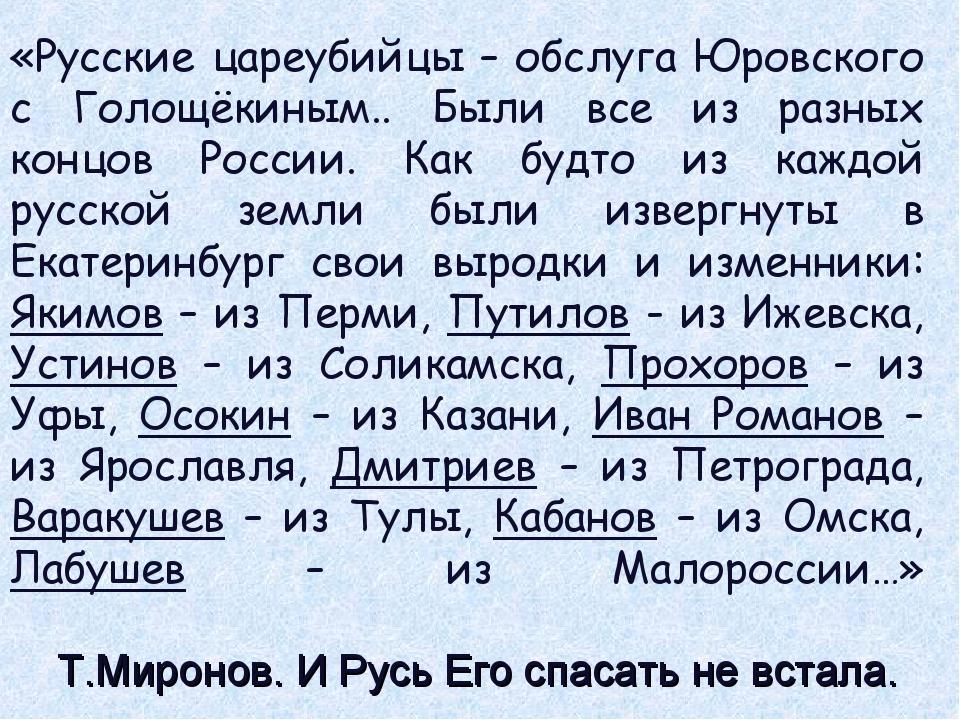 «Русские цареубийцы – обслуга Юровского с Голощёкиным.. Были все из разных ко...