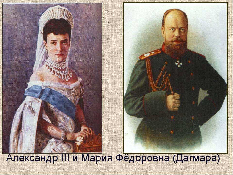 Александр III и Мария Фёдоровна (Дагмара)