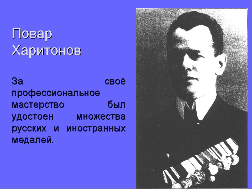 Повар Харитонов За своё профессиональное мастерство был удостоен множества ру...