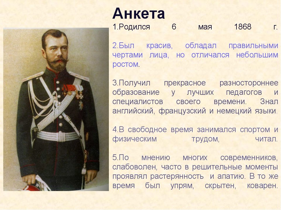 Анкета 1.Родился 6 мая 1868 г. 2.Был красив, обладал правильными чертами лица...