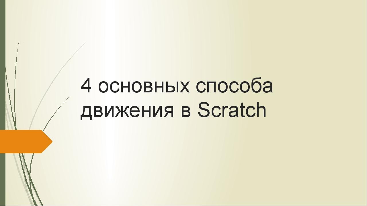 4 основных способа движения в Scratch
