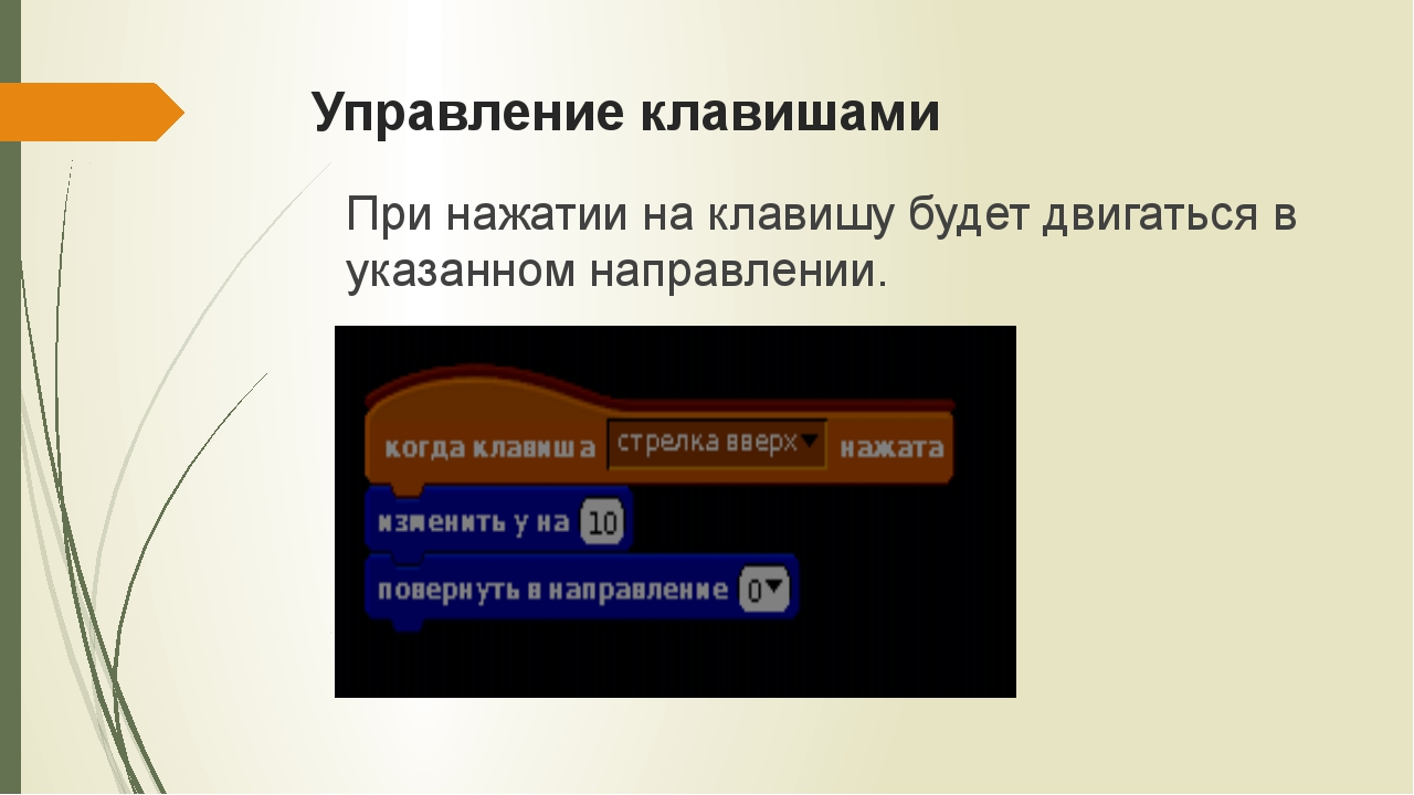 Управление клавишами При нажатии на клавишу будет двигаться в указанном напра...