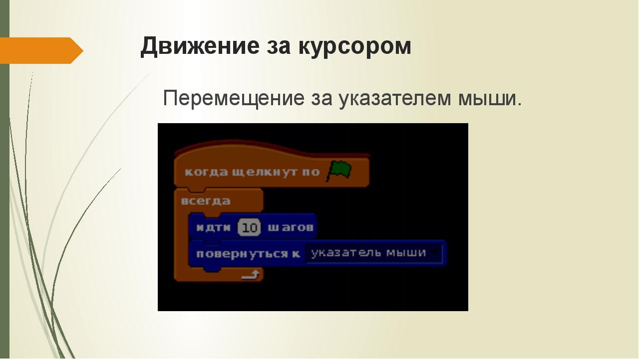 Движение за курсором Перемещение за указателем мыши.