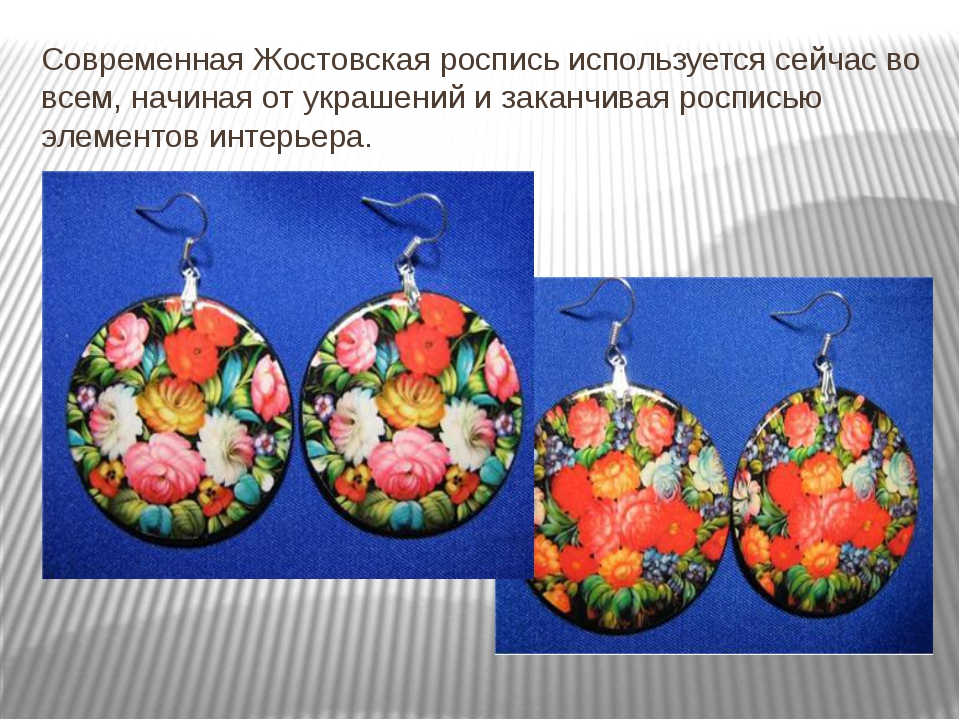 Современная Жостовская роспись используется сейчас во всем, начиная от украше...