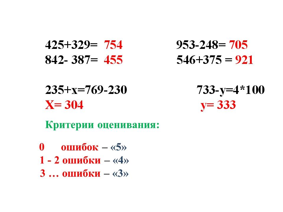 425+329= 754 953-248= 705 842- 387= 455 546+375 = 921  235+х=769-230 733-у=4...