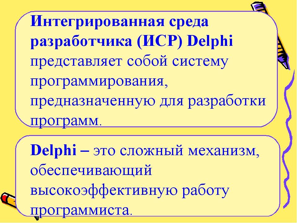 Интегрированная среда разработчика (ИСР) Delphi представляет собой систему пр...