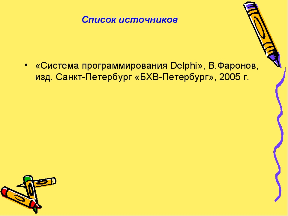 Список источников «Система программирования Delphi», В.Фаронов, изд. Санкт-Пе...
