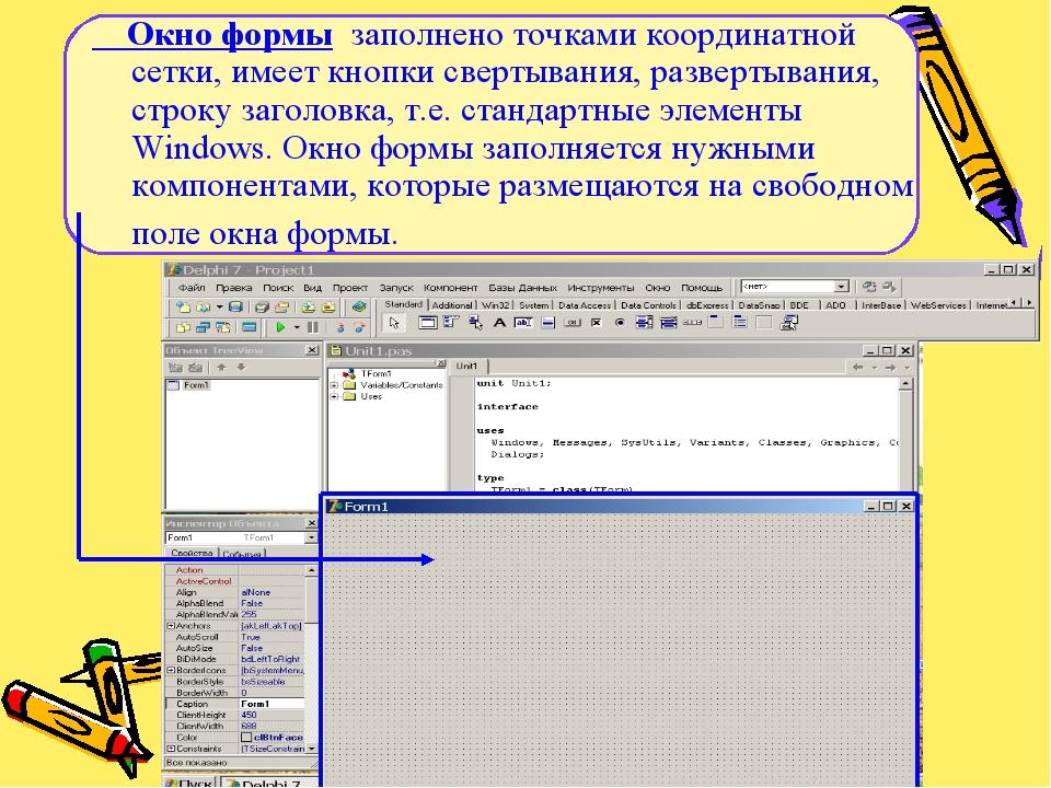 Окно формы заполнено точками координатной сетки, имеет кнопки свертывания, р...