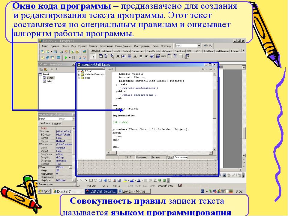 Окно кода программы – предназначено для создания и редактирования текста про...