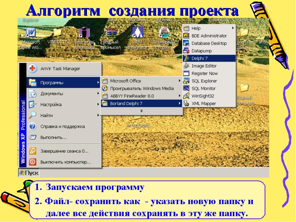 Алгоритм создания проекта Запустить программу Delphi – файл - сохранить как -...