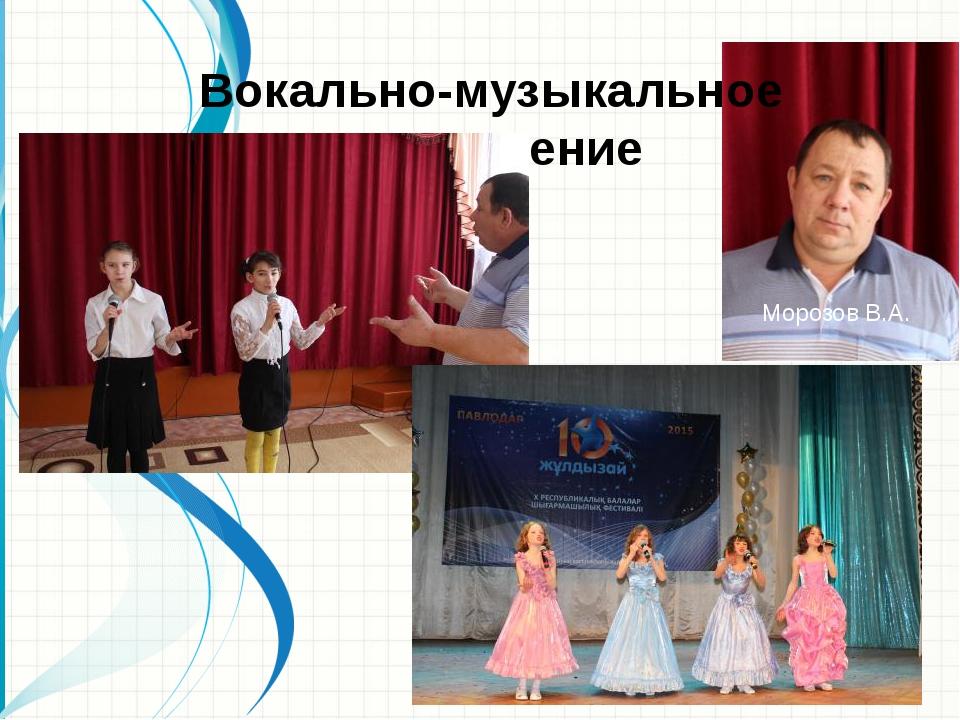 Вокально-музыкальное направление Морозов В.А.