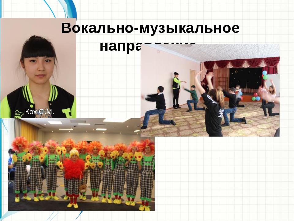 Вокально-музыкальное направление Кох С.М.