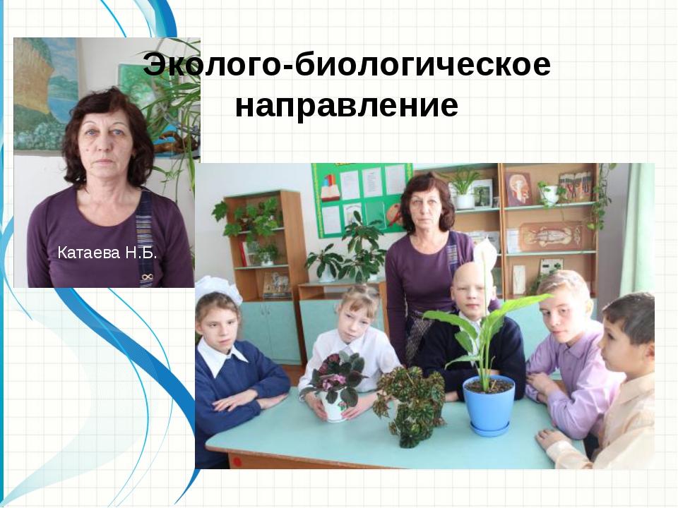 Эколого-биологическое направление Катаева Н.Б.