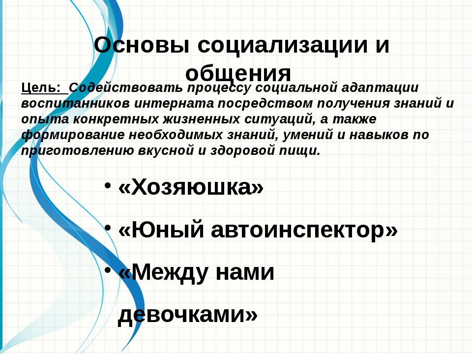 Цель: Содействовать процессу социальной адаптации воспитанников интерната пос...