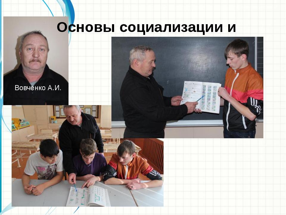 Основы социализации и общения Вовченко А.И.