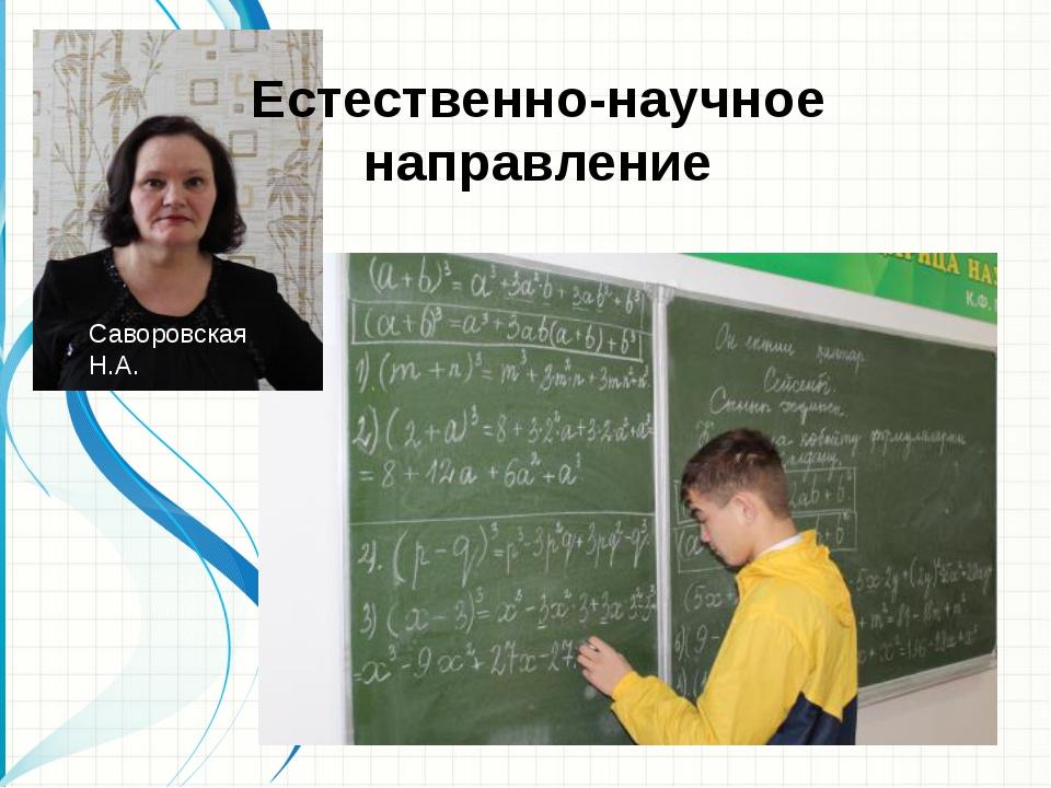 Естественно-научное направление Саворовская Н.А.