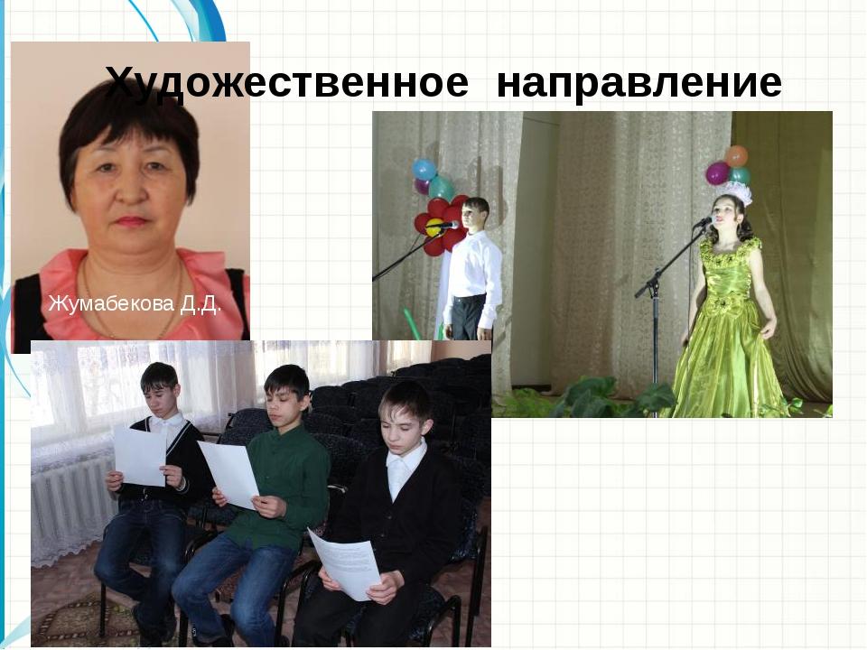 Художественное направление Жумабекова Д.Д.