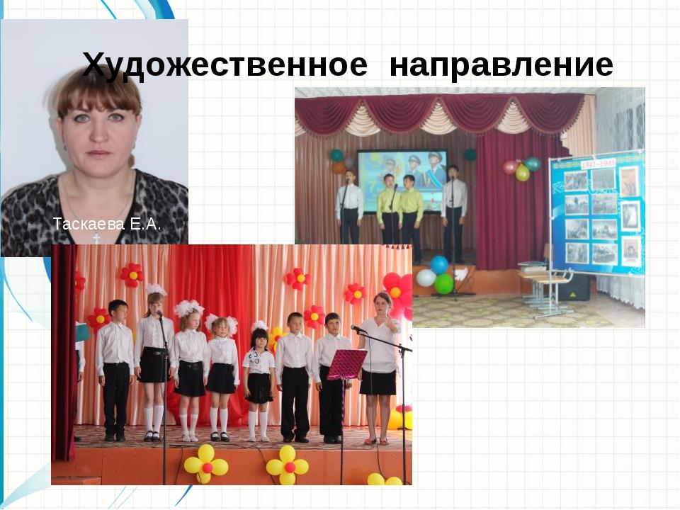 Художественное направление Таскаева Е.А.