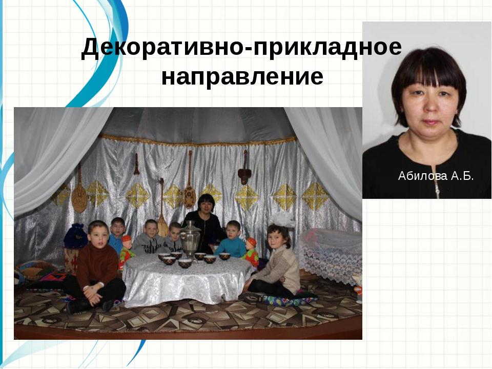 Декоративно-прикладное направление Абилова А.Б.