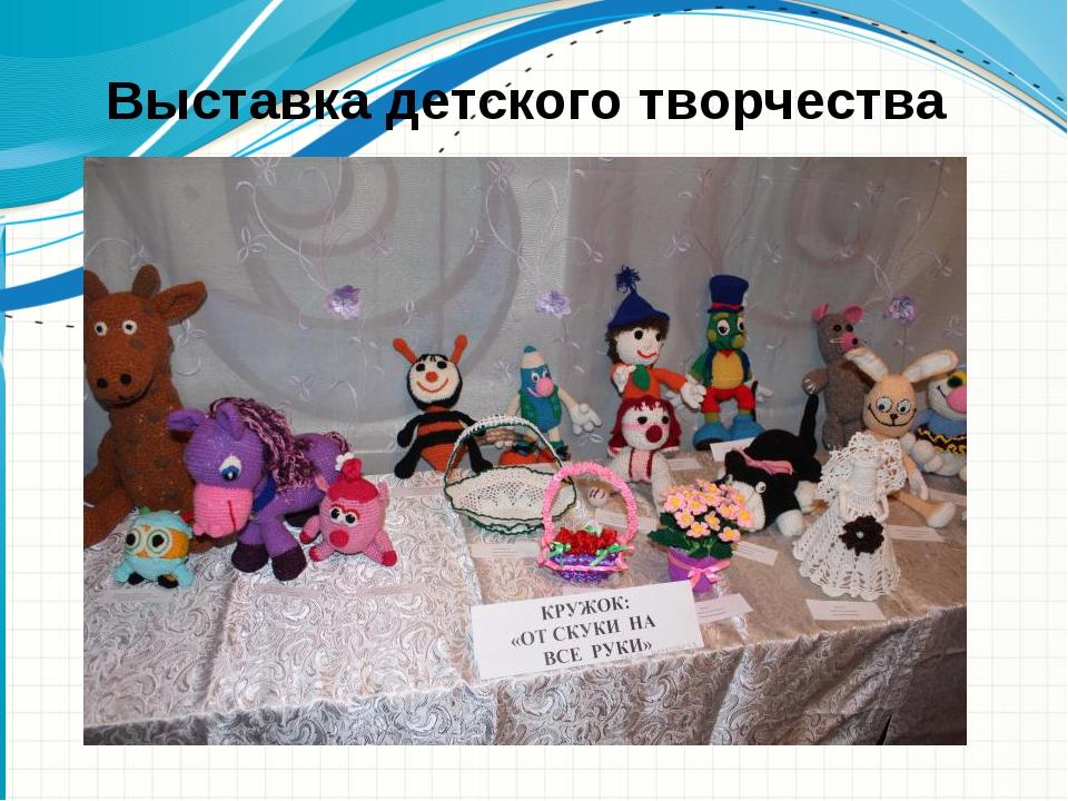 Выставка детского творчества Образец заголовка Эмблема организации Microsoft...