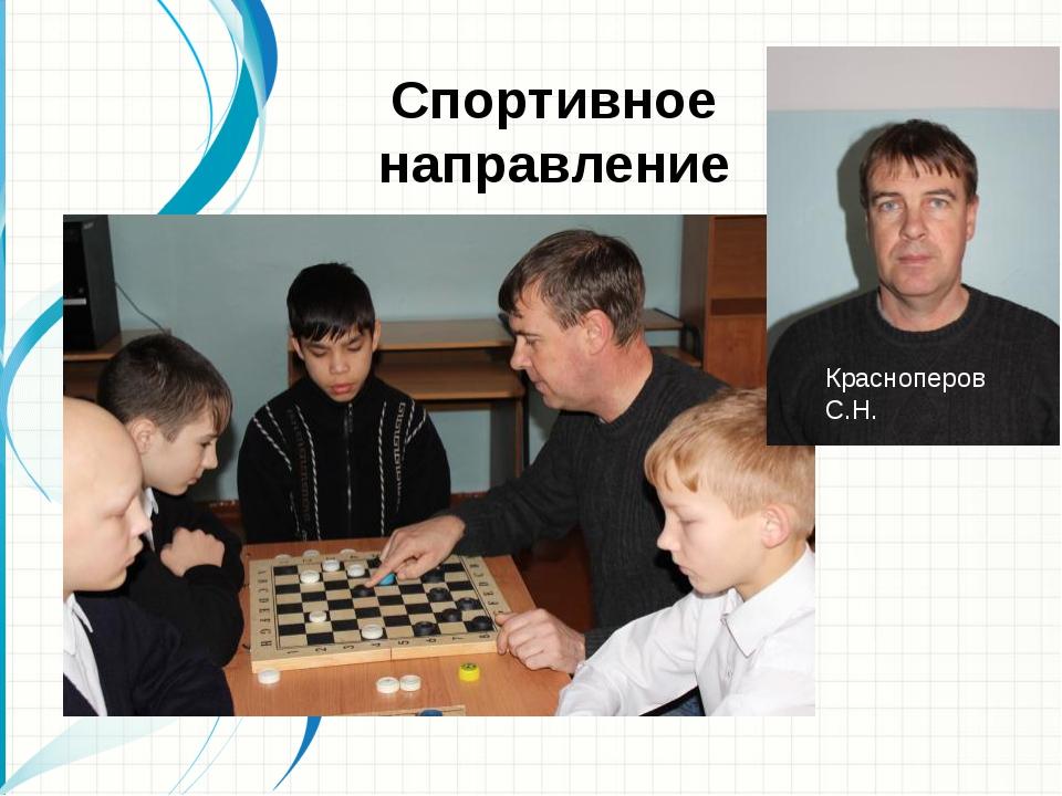 Спортивное направление Красноперов С.Н.