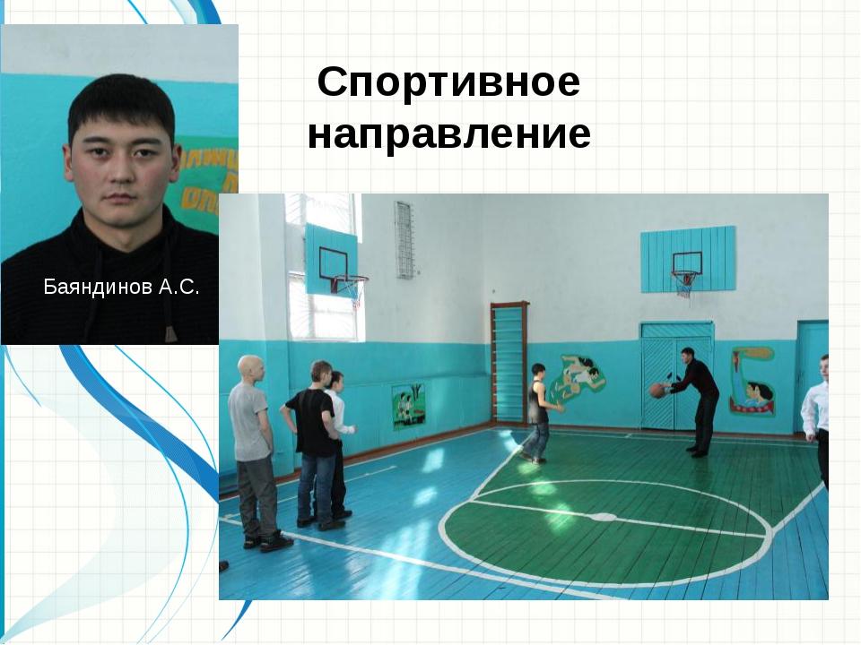 Спортивное направление Баяндинов А.С.