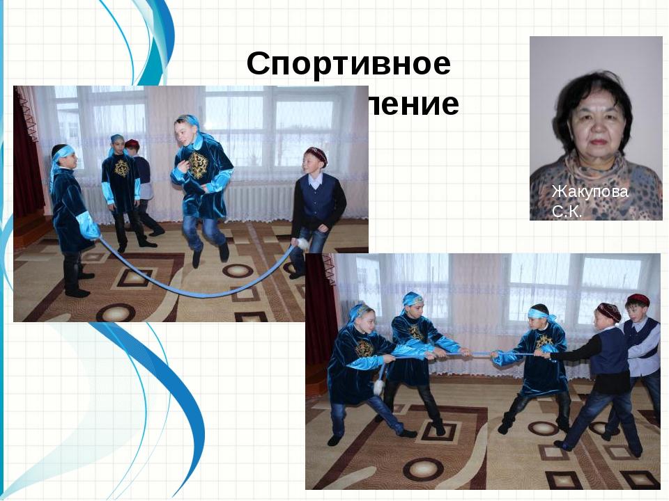 Спортивное направление Жакупова С.К.