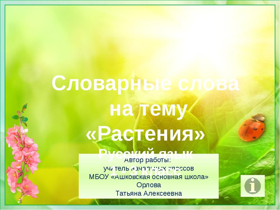 Автор работы: учитель начальных классов МБОУ «Ашковская основная школа» Орлов...