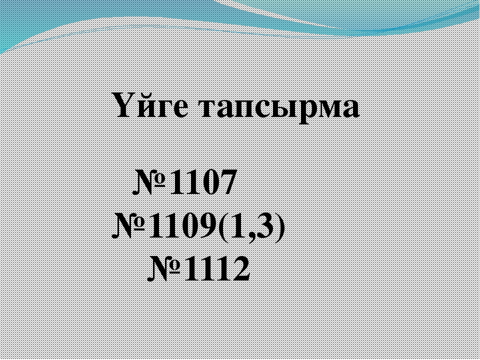 Үйге тапсырма №1107 №1109(1,3) №1112