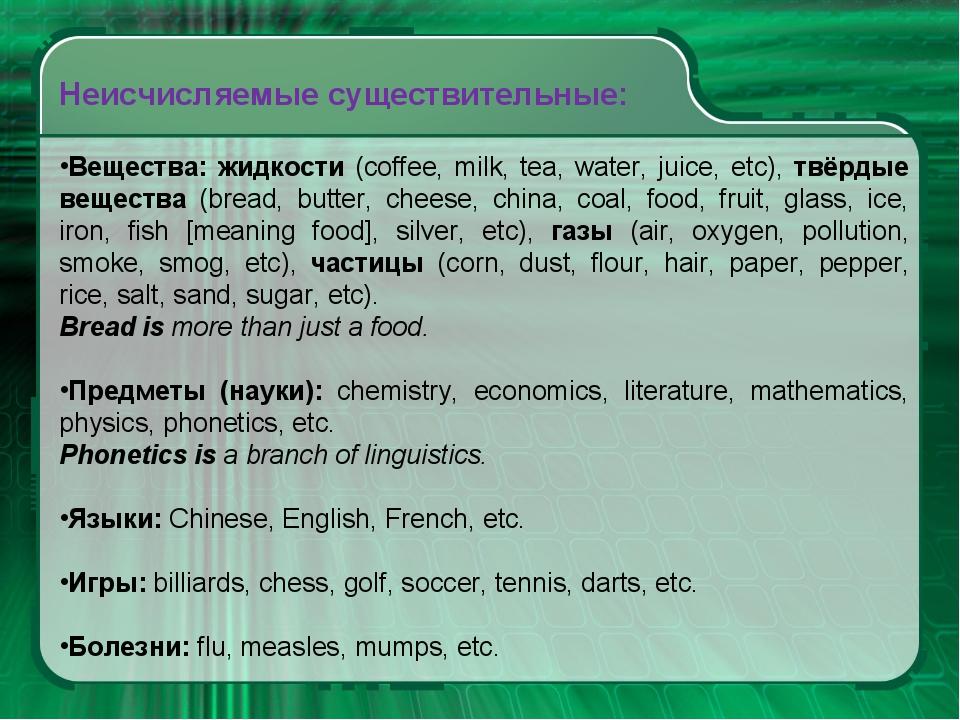 Неисчисляемые существительные: Вещества: жидкости (coffee, milk, tea, water,...