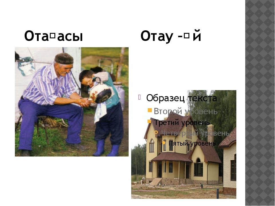 Отағасы Отау –үй