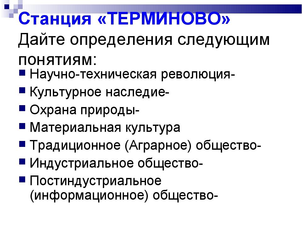 Станция «ТЕРМИНОВО» Дайте определения следующим понятиям: Научно-техническая...