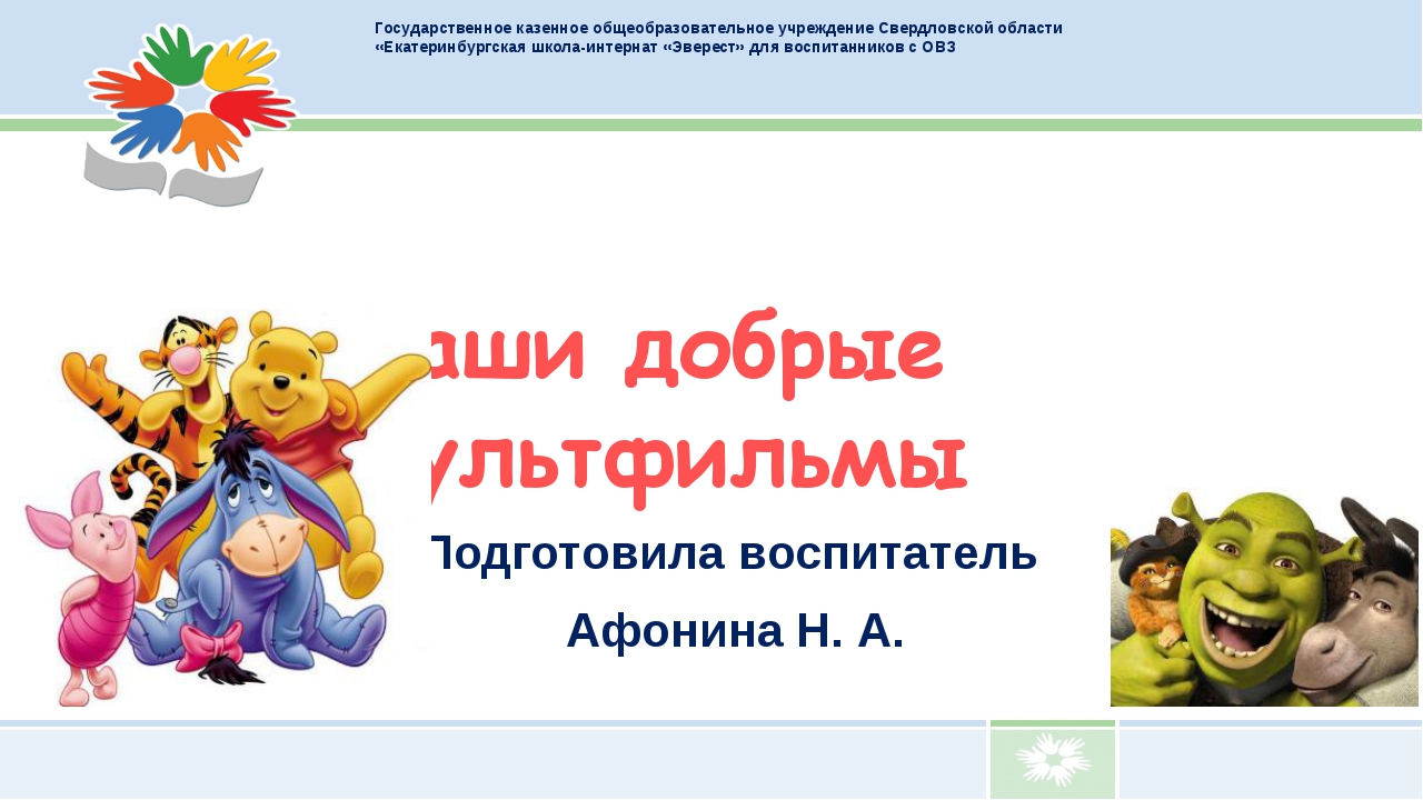 Наши добрые мультфильмы Подготовила воспитатель Афонина Н. А. Государственное...