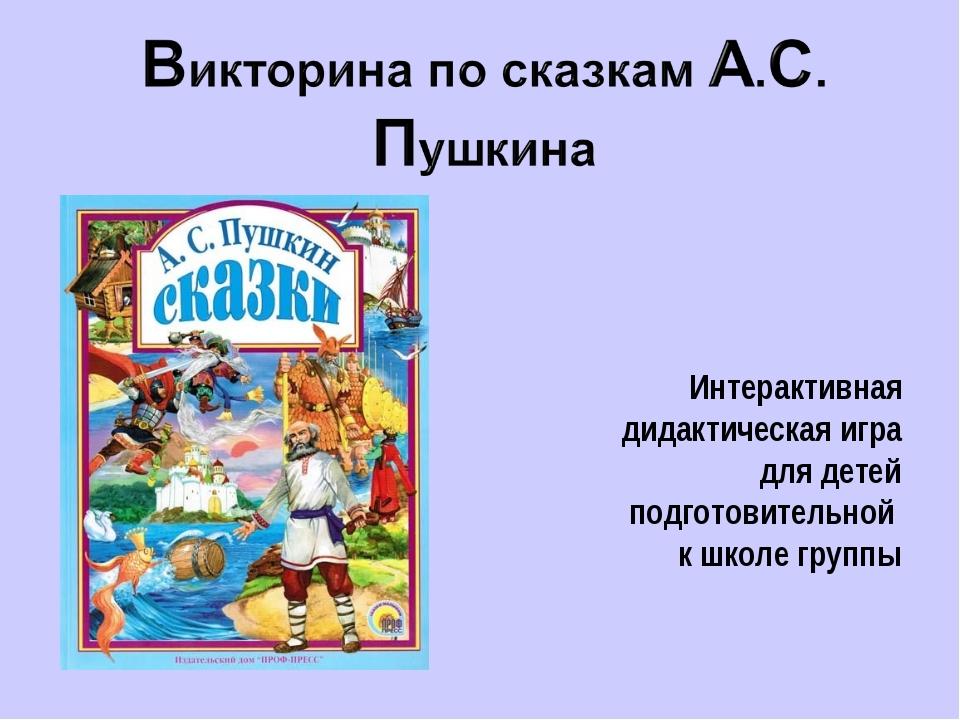 Интерактивная дидактическая игра для детей подготовительной к школе группы