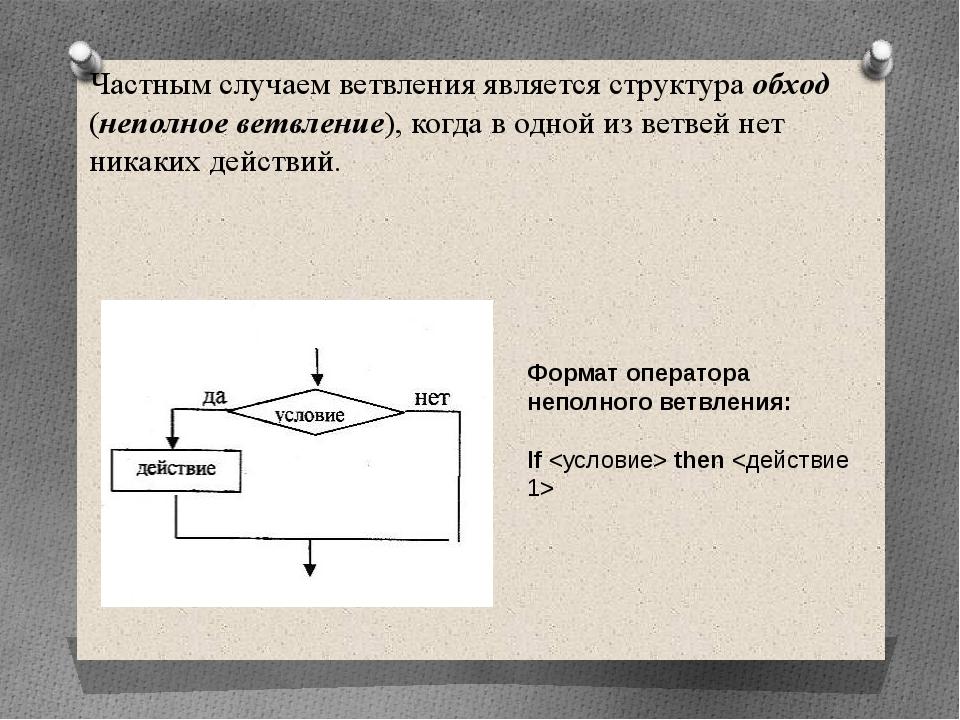 Частным случаем ветвления является структура обход (неполное ветвление), когд...