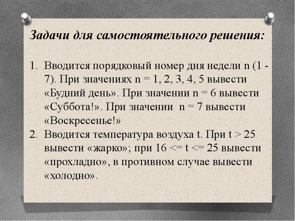 Задачи для самостоятельного решения: Вводится порядковый номер дня недели n (...