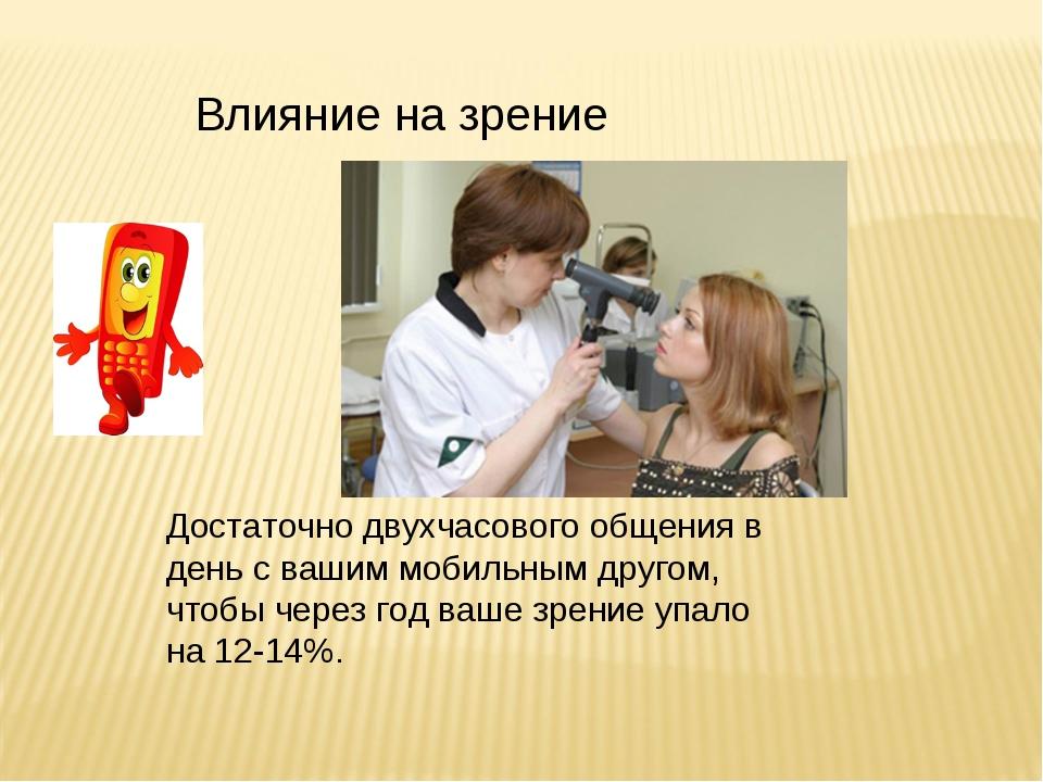 Влияние на зрение Достаточно двухчасового общения в день с вашим мобильным др...