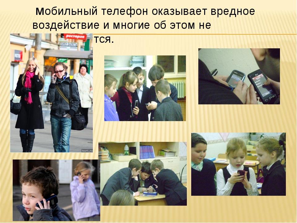 мобильный телефон оказывает вредное воздействие и многие об этом не задумыва...