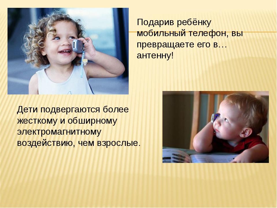 Дети подвергаются более жесткому и обширному электромагнитному воздействию, ч...