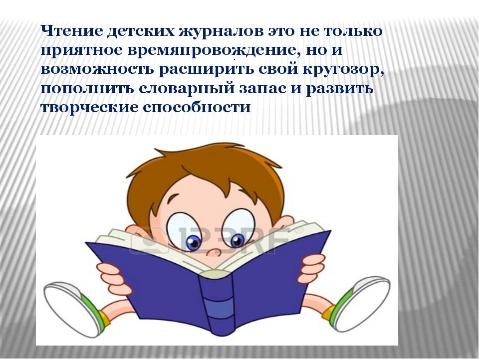 . Чтение детских журналов это не только приятное времяпровождение, но и возмо...