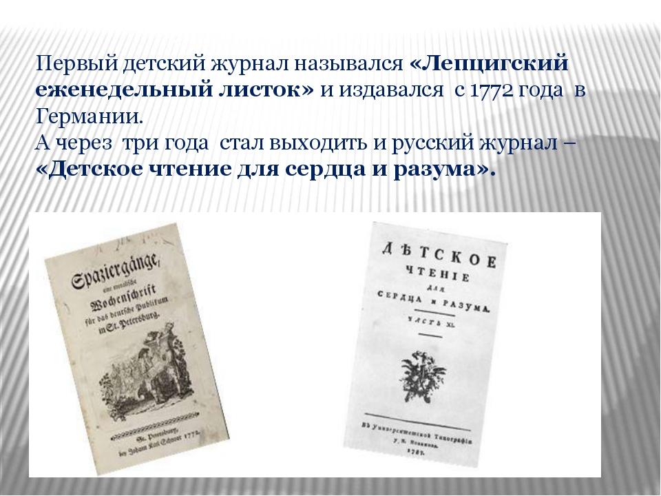 Первый детский журнал назывался «Лепцигский еженедельный листок» и издавался...