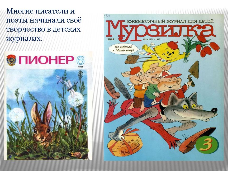 Многие писатели и поэты начинали своё творчество в детских журналах.